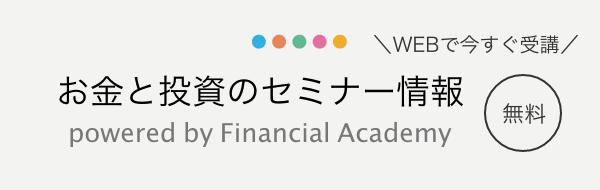 お金と投資のセミナー情報(無料)