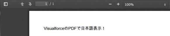 出力結果:VisualforceのPDFで日本語表示!