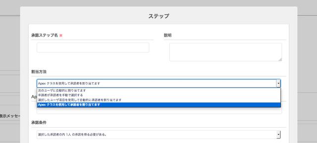承認者指定画面