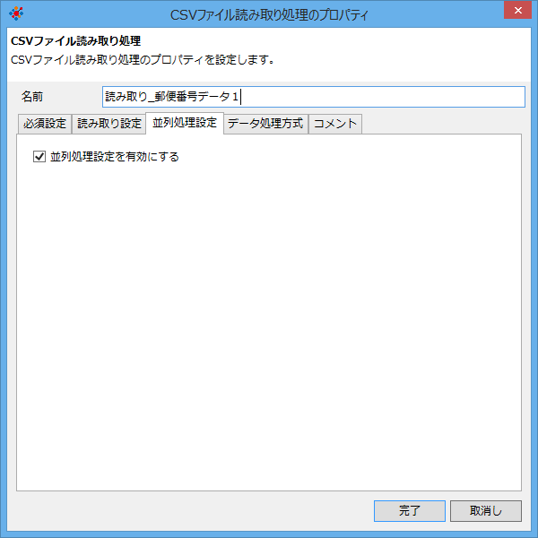 「CSVファイル読み取り」コンポーネント[並列処理設定]タブ