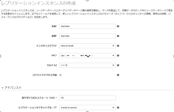 Create Replication Instance①