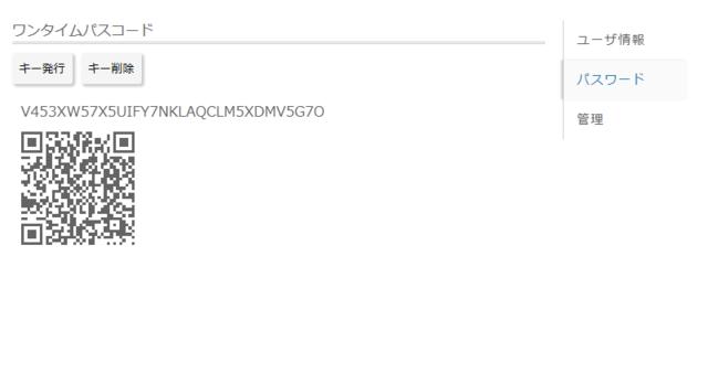 二段階認証のQRコード対応