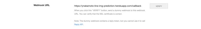 LINE Webhook設定