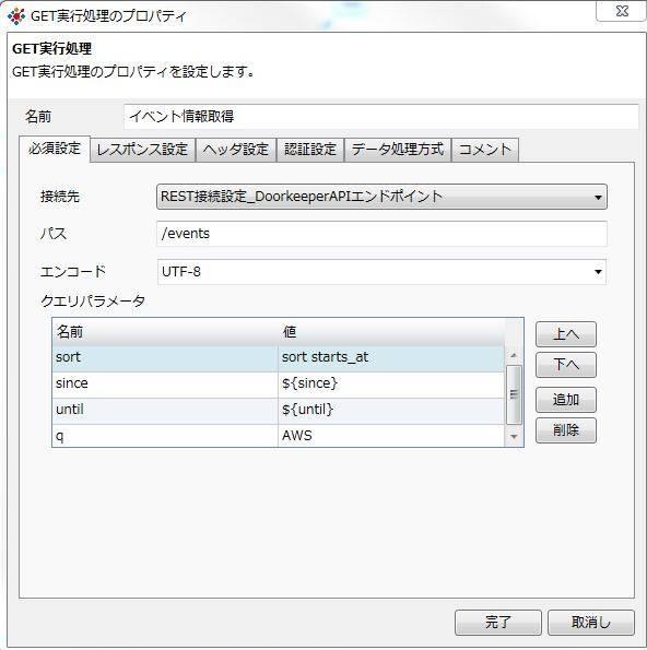 イベント情報取得(GET実行)