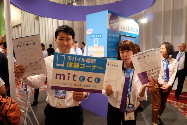 コミュニケーションプラットフォーム、mitocoです。