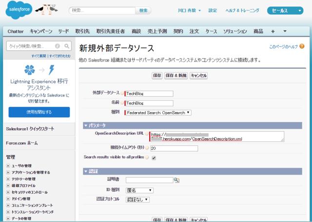 外部データソース登録