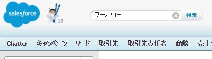 グローバル検索