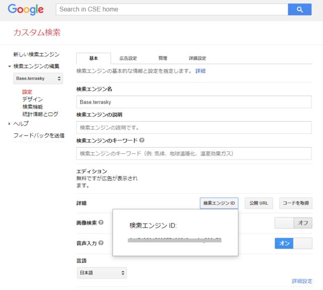 検索エンジンID