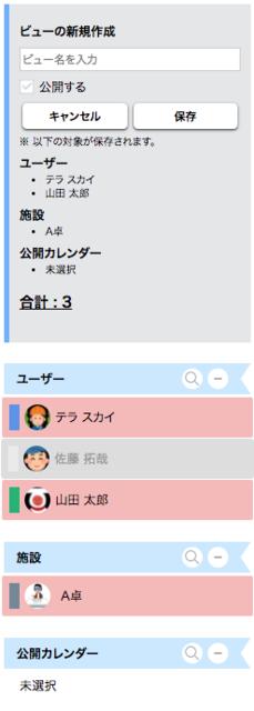 佐藤拓哉さんはビューには登録されません