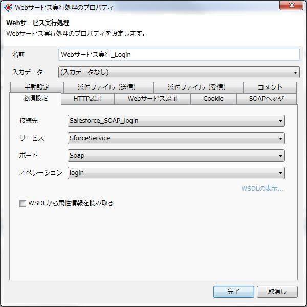 図4 Webサービス実行の必須設定