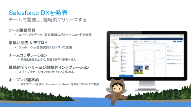 SalesforceDXとは