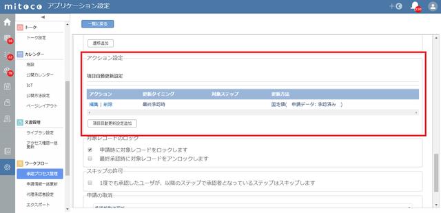 項目自動更新は承認プロセス管理から設定