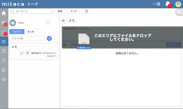 添付ファイルのドラッグ&ドロップ例1
