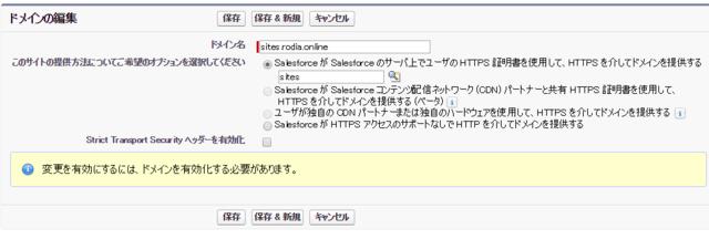domain_ssl_setting