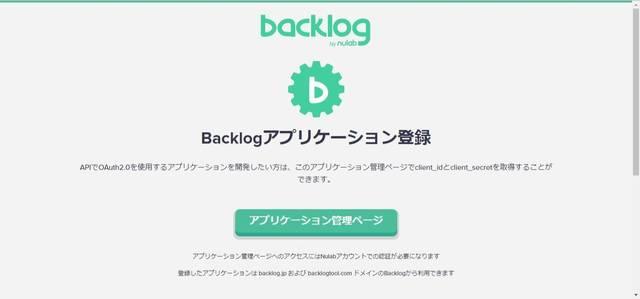 Backlogアプリケーション登録