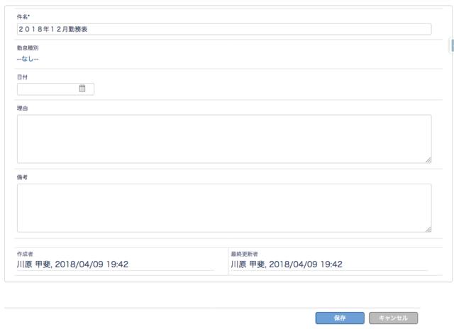 mitoco申請データオブジェクトを利用した申請(カス...