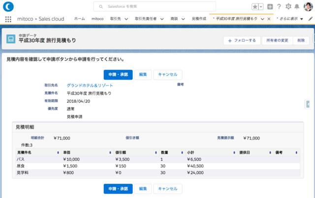 SVEで作成した画面に申請ボタンを配置