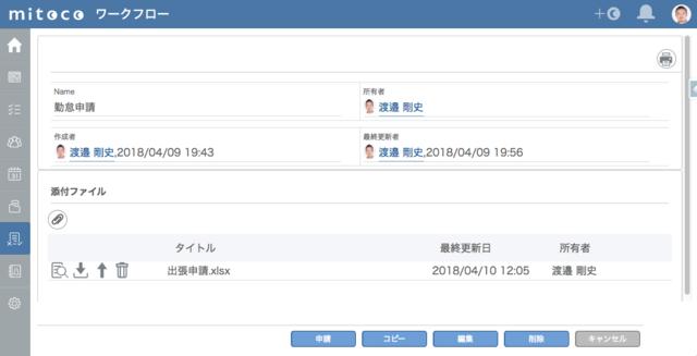 mitoco申請データオブジェクトを利用した申請(デフ...