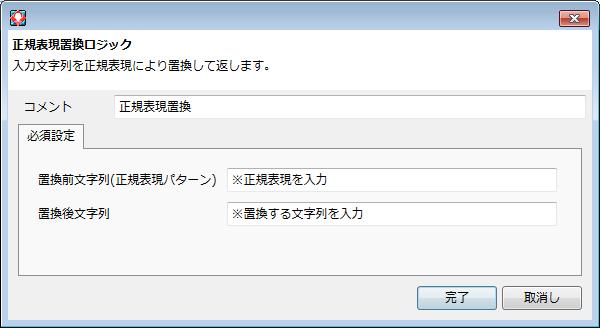 02.正規表現置換ロジック使用例② - ロジックプロパティ