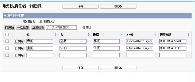 SkyVisualEditorで作成した画面「SVE_...