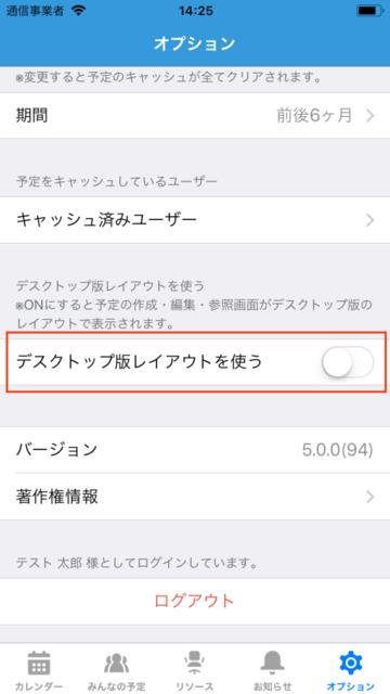 iOS Calendar 設定画面