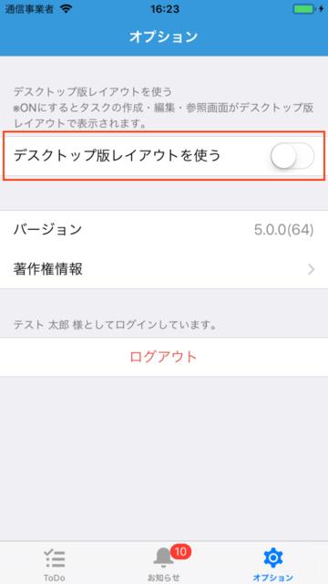 iOS ToDo 設定画面