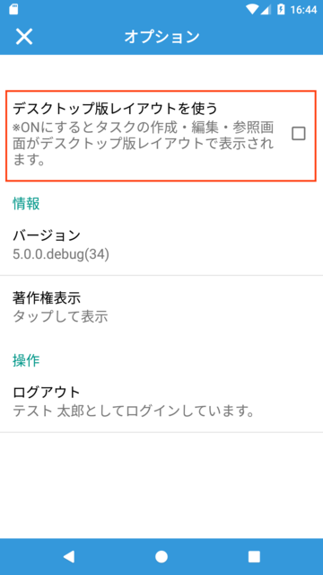Android ToDo 設定画面
