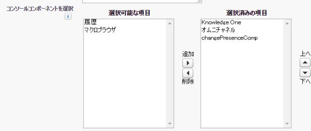 ③アプリケーションへのカスタムコンソールコンポーネント追加