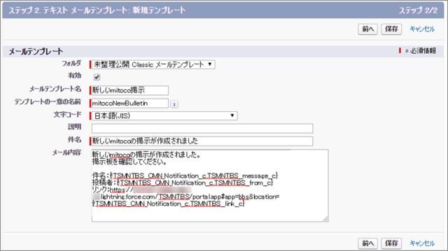 メールテンプレートの設定画面