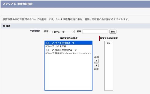 「申請者の指定」画面