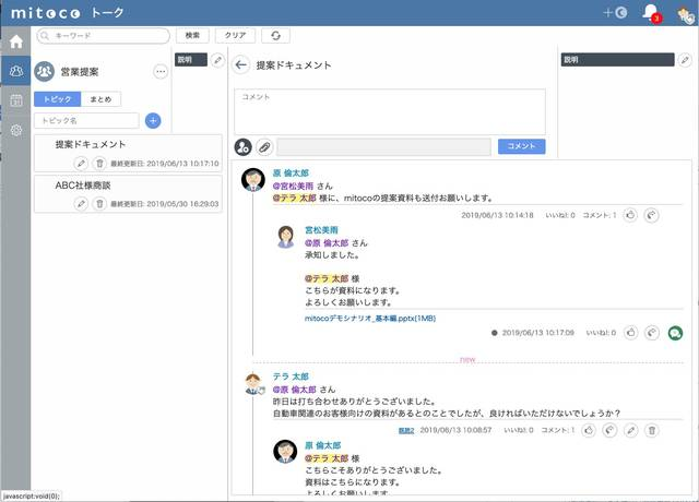 AppExchangeからmitocoをインストールす...