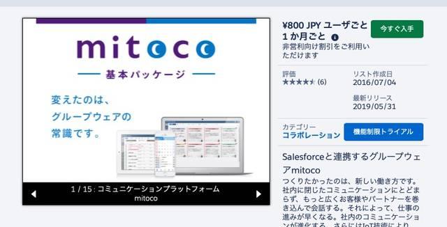 mitocoの機能制限トライアル