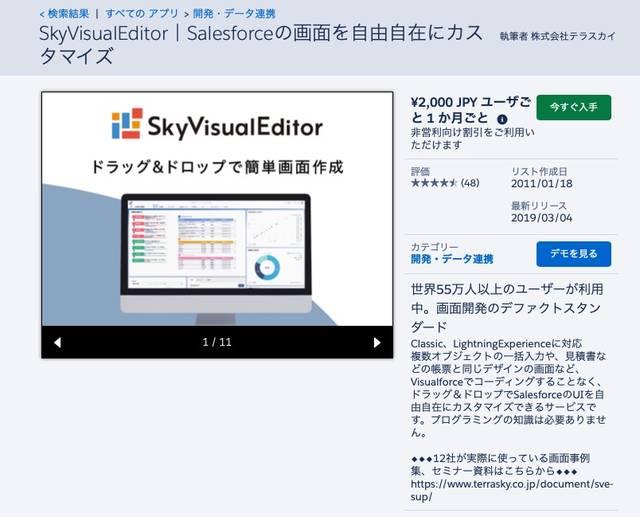 SkyVisualEditor