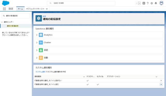 通知の配信設定画面