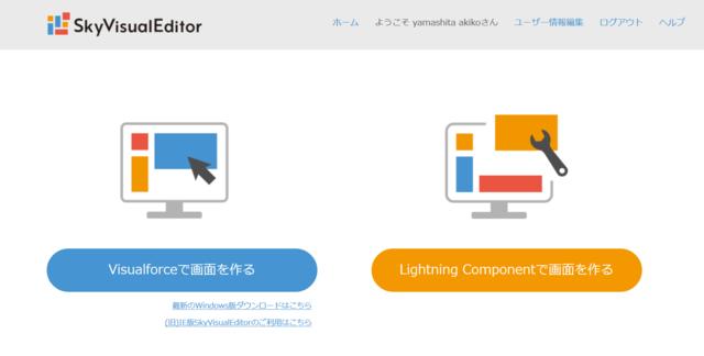 SkyVisualEditor Studio 起動画面