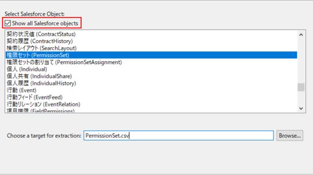 権限セット(PermissionSet)オブジェクトを選択