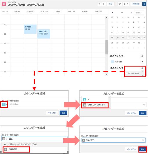 公開カレンダーの表示設定