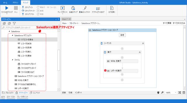 UiPath-Salesforce連携アクティビティ