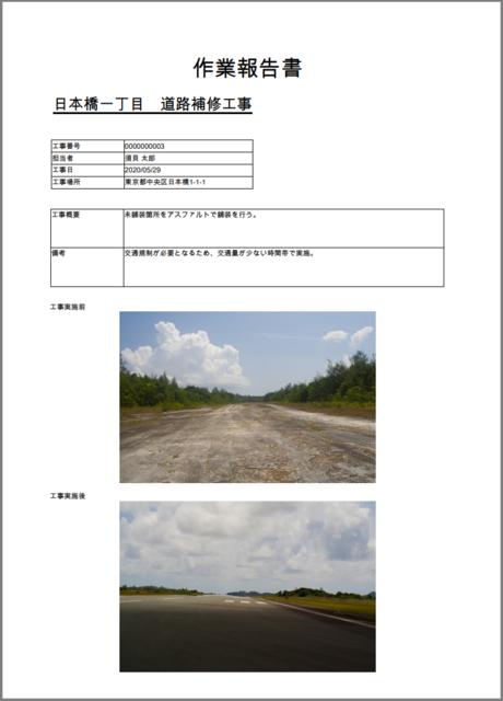 作業前後の写真を表示した作業報告書