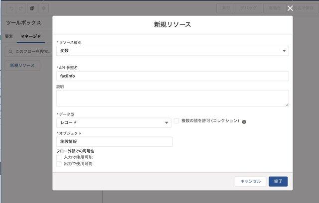 新規リソースの設定画面