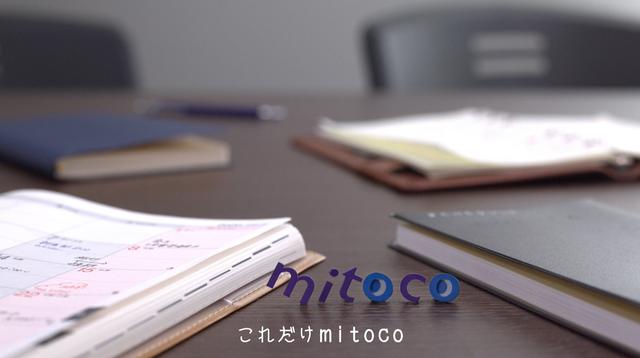 mitocoのロゴがみんなのスケジュールを見て回ります