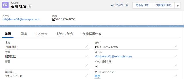 ①担当者のサービステリトリは東京で設定されている