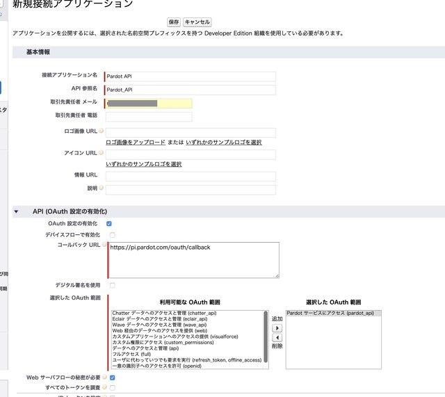 OAuth接続設定画面