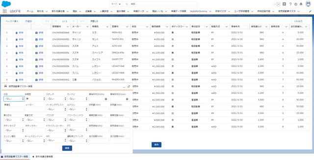 SkyVisualEditor LCで作成した検索画面