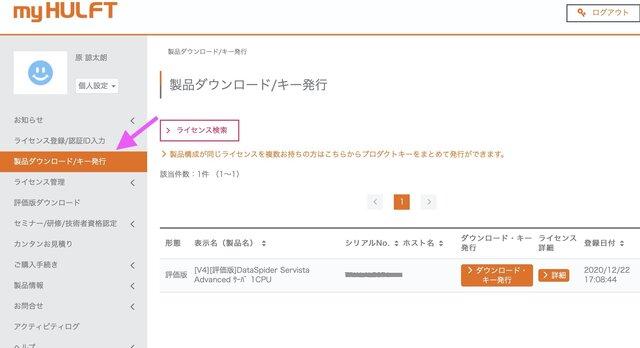 「製品ダウンロード/キー発行」をクリックする
