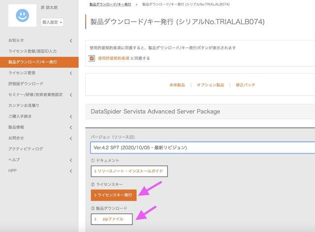 DataSpider Servistaとライセンスファ...