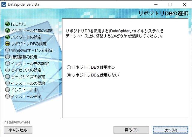 リポジトリDBの選択画面