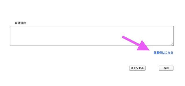 記載例を記したページをリンクするとよりわかりやすくなる