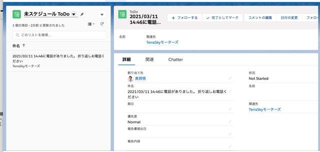 電話メモの内容を「Salesforce ToDo」で表...