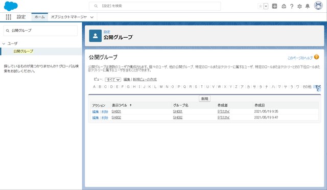 2.公開グループ(サンプルデータ)